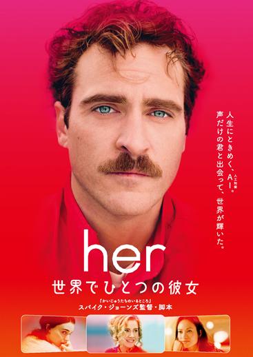 映画 世界でひとつの彼女