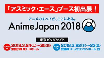 AnimeJapan 2018 出展決定!   ...